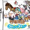 PS4で遊べる、牧場物語のような農場ゲーム・牧場ゲームのオススメソフト