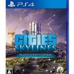 PS4で遊べる、シムシティのような街作り・都市開発シミュレーションゲームまとめ