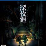 PS4で遊べる、最恐に怖いホラーゲーム(2D)のオススメまとめ