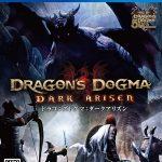 ドラゴンズドグマPS4版、PS3版、DLCの違いは?どれを買うのがオススメ?