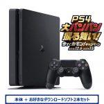 【セール情報】「PS4大バンバン振る舞い!」でPS4+ゲーム2本付!最大2万円引きになる
