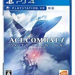 PS4で遊べる、フライトシミュレーター・航空機・戦闘機が登場するオススメゲーム