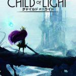 PS4で遊べる、童話絵本のようなイラスト・グラフィックのおすすめゲームソフト