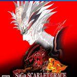 サガスカーレットグレイス緋色の野望PS4版、スイッチ版、Vita版、DLCの違いは?どれを買うのがオススメ?