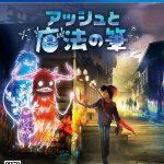 【PS4】「アッシュと魔法の筆」感想レビュー。面白い?つまらない?ゲームを遊んだ正直な感想(ネタバレなし)